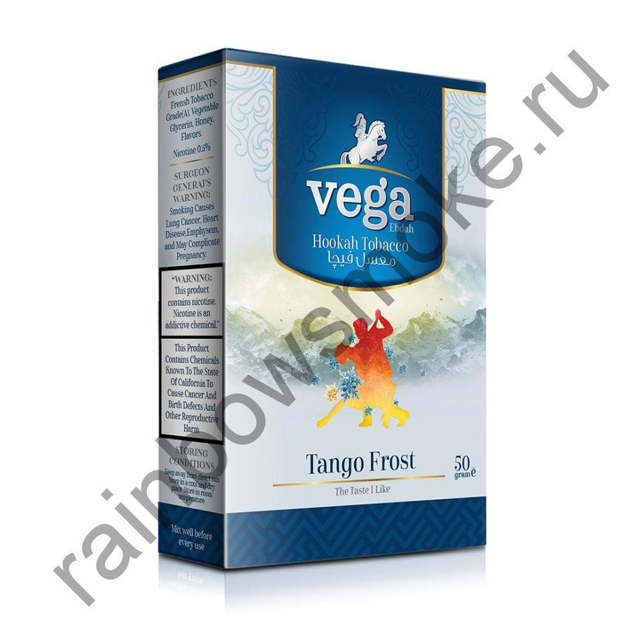 Vega 50 гр - Tango Frost (Танго Фрост)