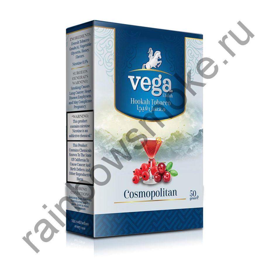 Vega 50 гр - Cosmopolitan (Космополитан)