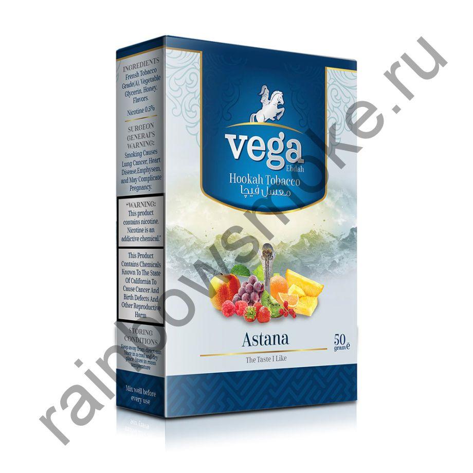 Vega 50 гр - Astana (Астана)