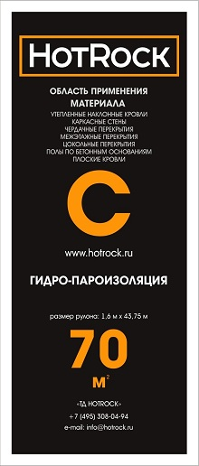 Мембрана Hotrock C (70м2)