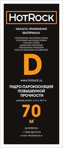 Мембрана Hotrock D (70м2)