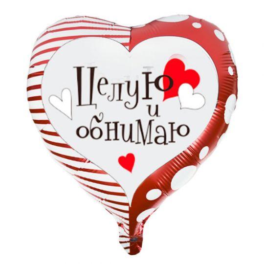 Целую и обнимаю шар сердце фольгированный с гелием