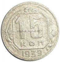 15 копеек 1939 года # 3