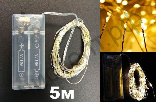 Гирлянда LED OG-LDG06 (5м,белая) пит. 2АА