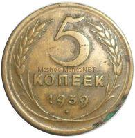 5 копеек 1939 года # 2