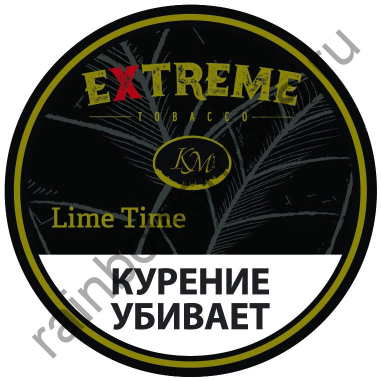 Extreme (KM) 250 гр - Lime Time H (Лайм Тайм)