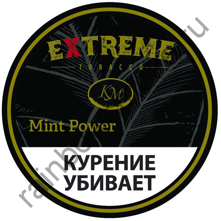 Extreme (KM) 250 гр - Mint Power H (Сила Мяты)