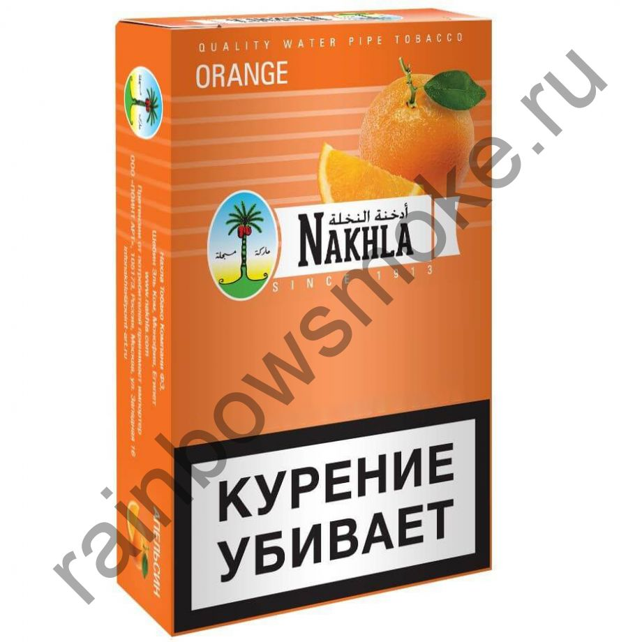 Nakhla New 50 гр - Orange (Апельсин)