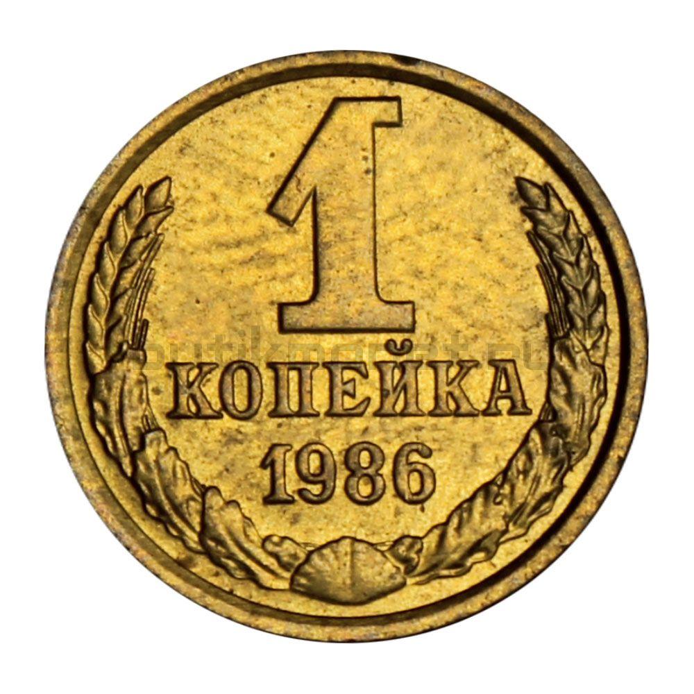 1 копейка 1986 AU