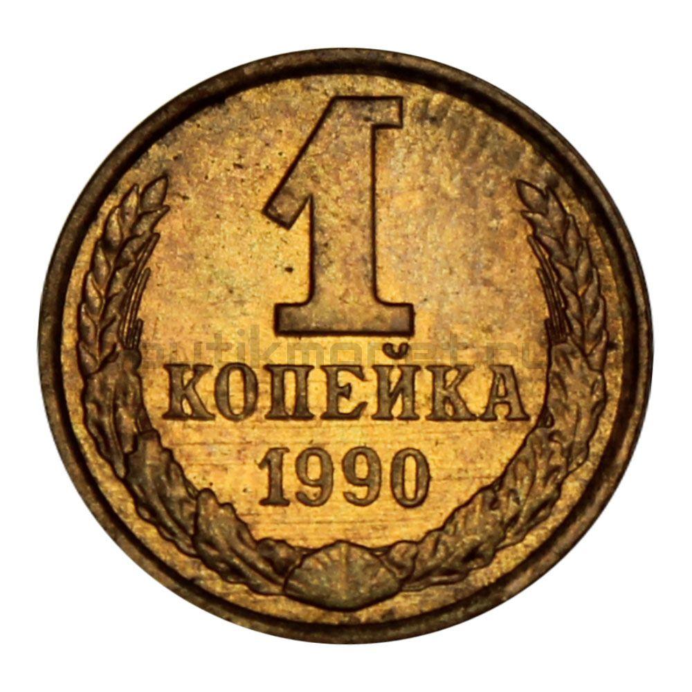 1 копейка 1990 AU