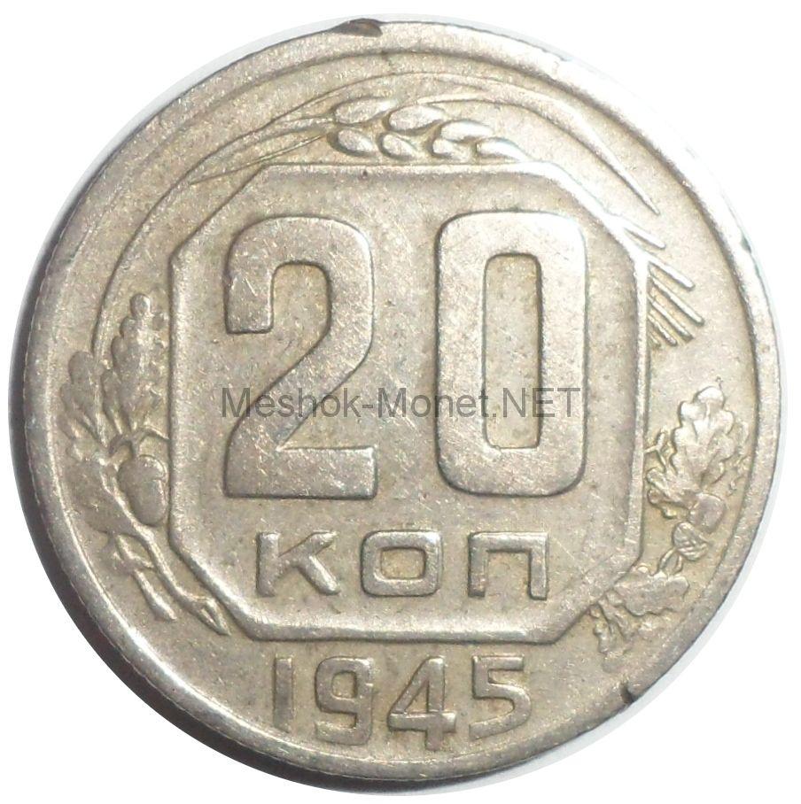 20 копеек 1945 года # 3