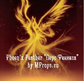"""Phoenix Feather """"Перо Феникса"""" by MProps.ru"""