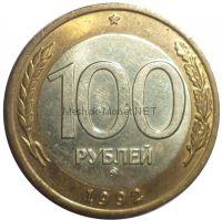 100 рублей 1992 года ммд # 1