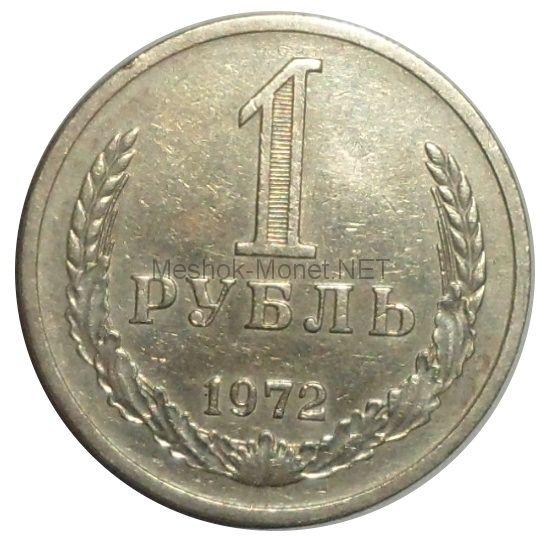 1 рубль 1972 года # 1