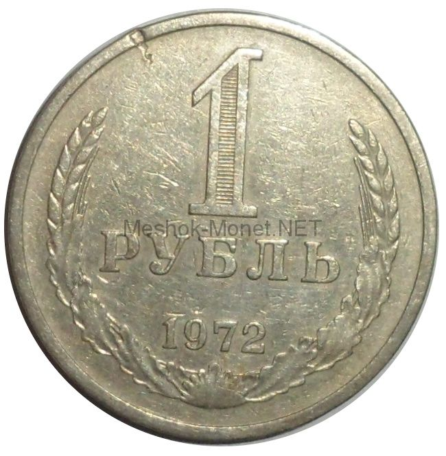 1 рубль 1972 года # 2