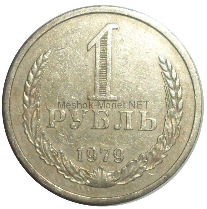 1 рубль 1979 года # 1