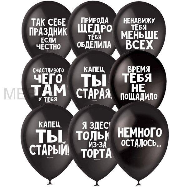 """Шары """"ОСКОРБИТЕЛЬНЫЕ"""" С Днем Рождения"""