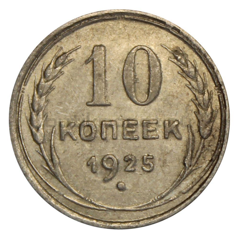 10 копеек 1925 VF