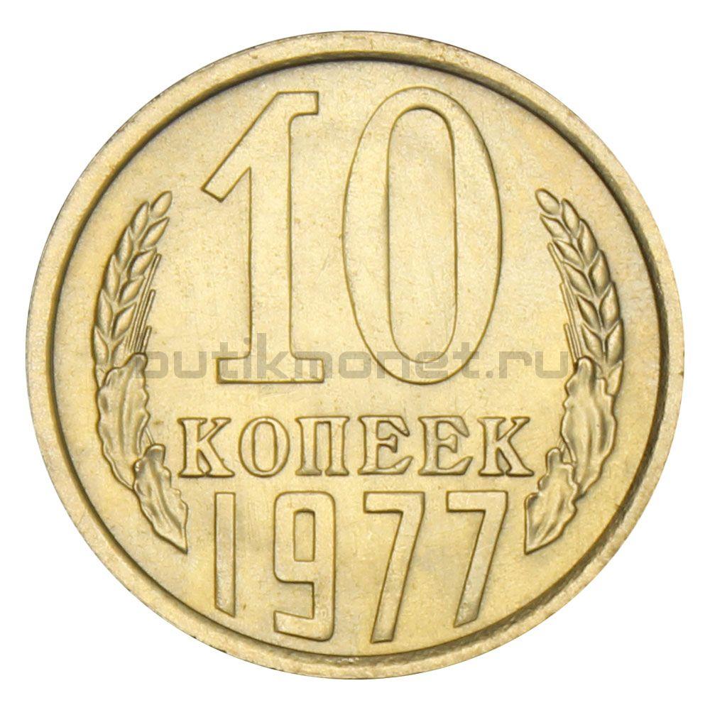 10 копеек 1977 AU