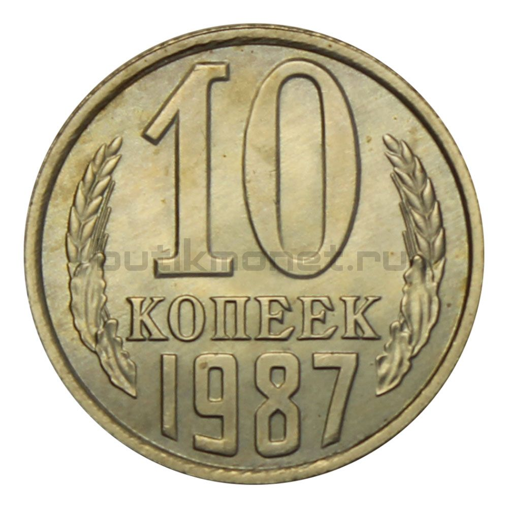 10 копеек 1987 AU