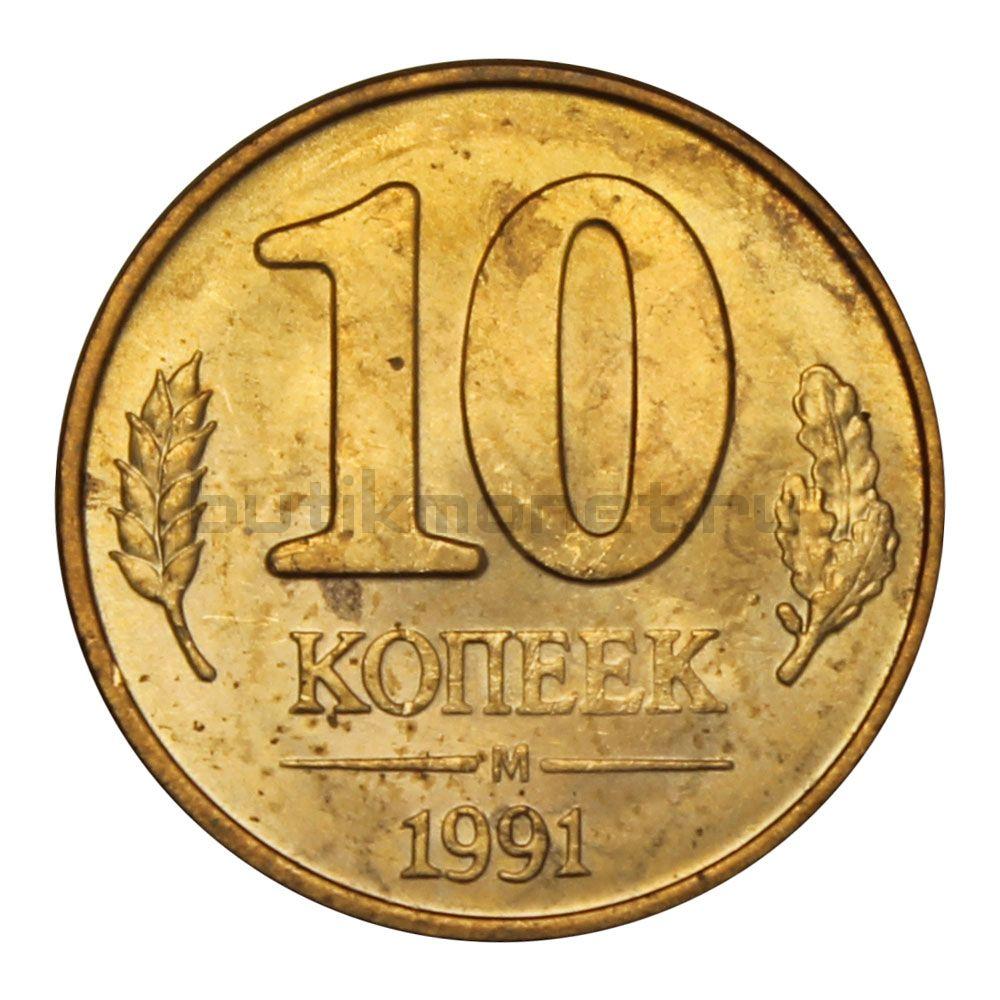 10 копеек 1991 М ГКЧП XF