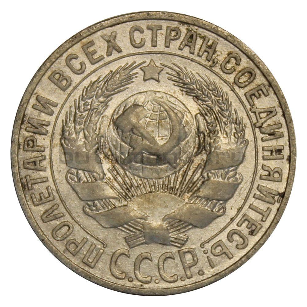 15 копеек 1927 VF