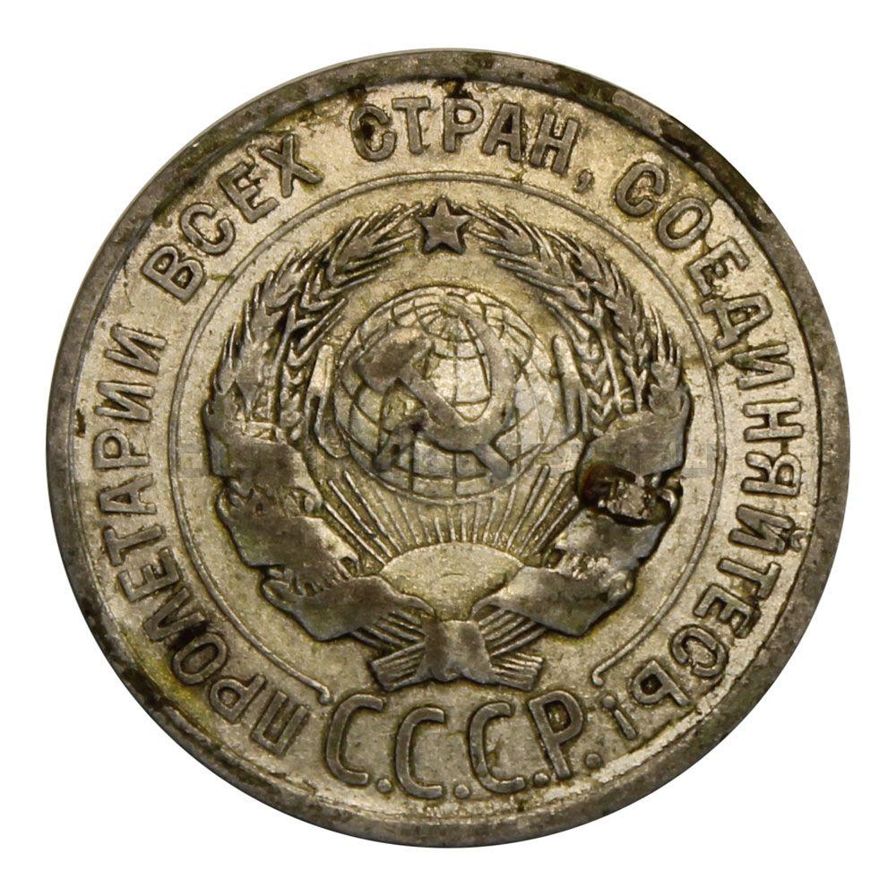 20 копеек 1924 VF