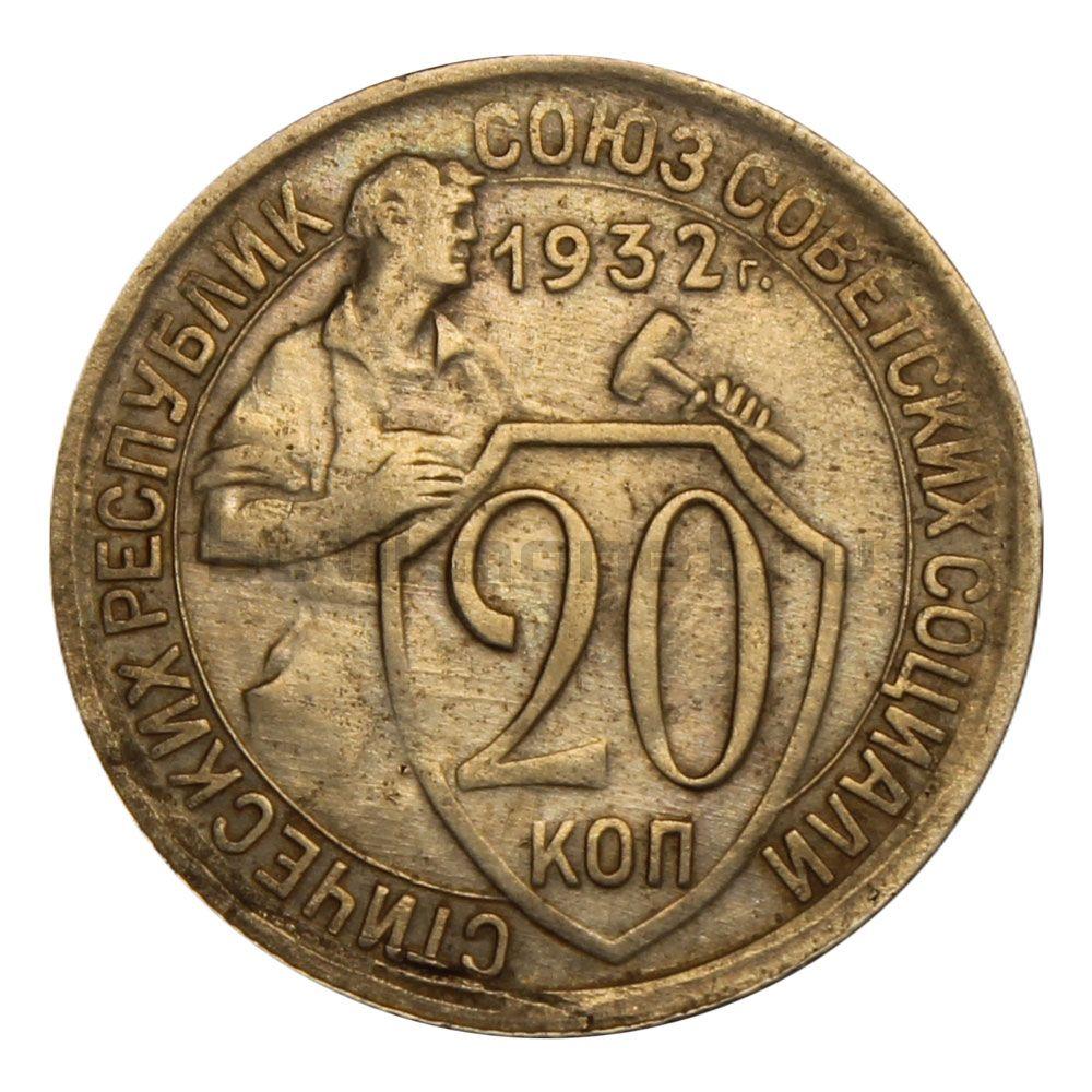 20 копеек 1932 VF