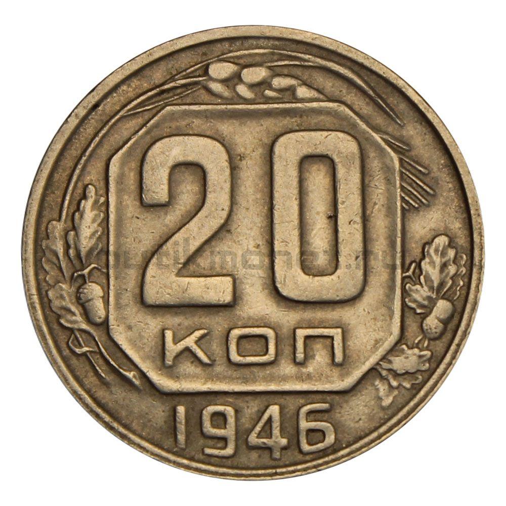 20 копеек 1946 XF