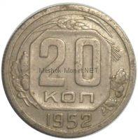 20 копеек 1952 года # 4