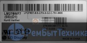 Матрица, экран , дисплей моноблока  LM270WF7(SS)(D1)