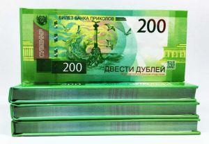 Отрывной блокнот 200 рублей
