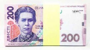 Шуточная пачка 200 украинских гривен