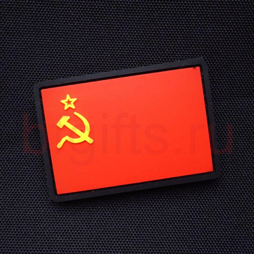 Патч СССР ПВХ
