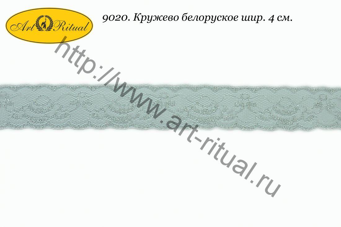 9020. Кружево белорусское шир. 4 см.