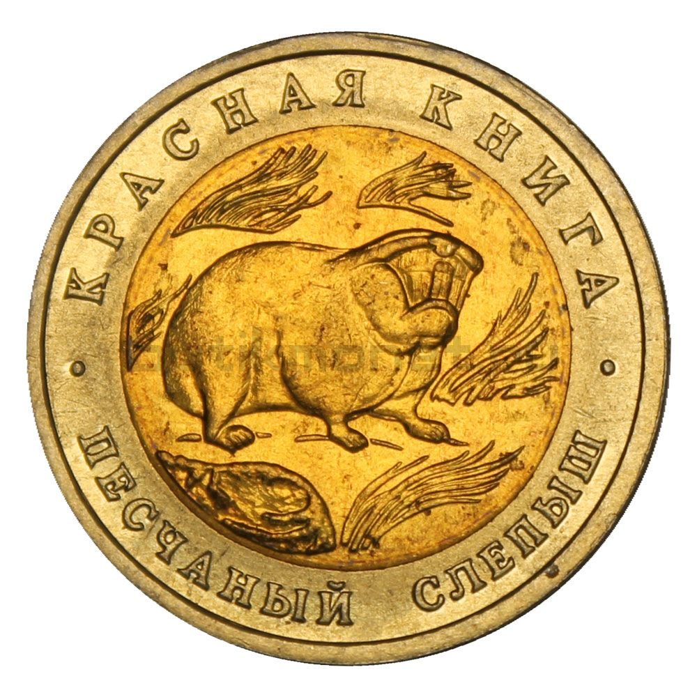 50 рублей 1994 Песчаный слепыш (Красная книга)
