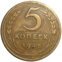 5 копеек 1946 года # 5