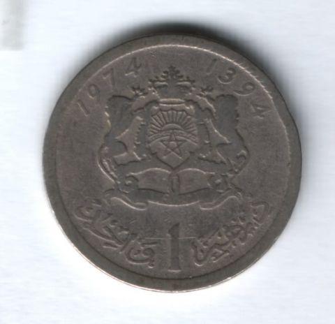 1 дирхам 1974 года Марокко