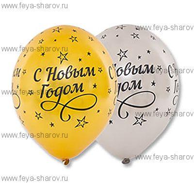 Шар С Новым Годом!