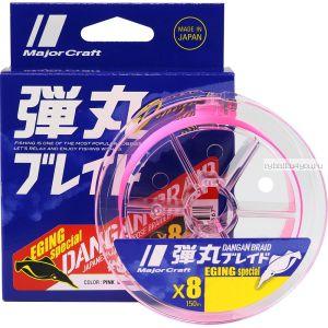 Шнур плетеный Major Craft Dangan Braid PE X8 150м / цвет: pink