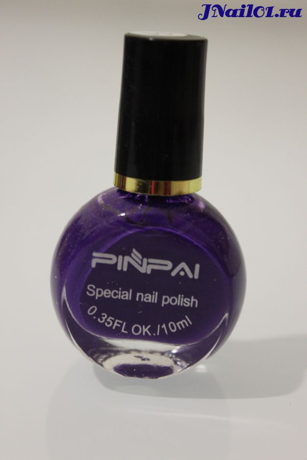 Лак для стемпинга PinPai № 11