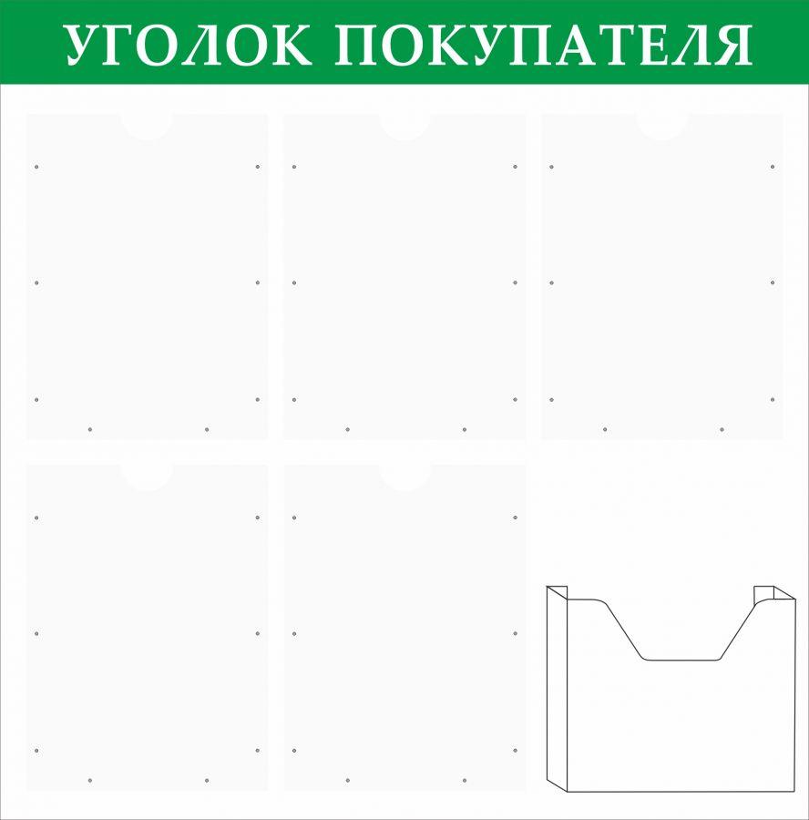 """Уголок покупателя """"Эконом 8"""""""