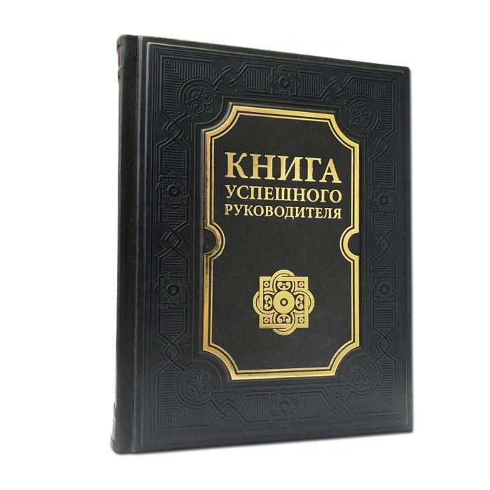 Книга успешного руководителя Арт. 603(з)