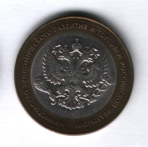 10 рублей 2002 года Министерство экономического развития и торговли РФ
