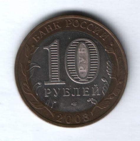 10 рублей 2003 года Касимов