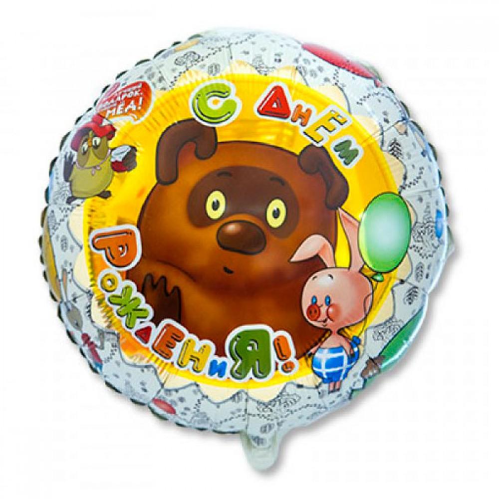 Винни Пух и Пятачок Союзмультфильм круглый шар фольгированный с гелием