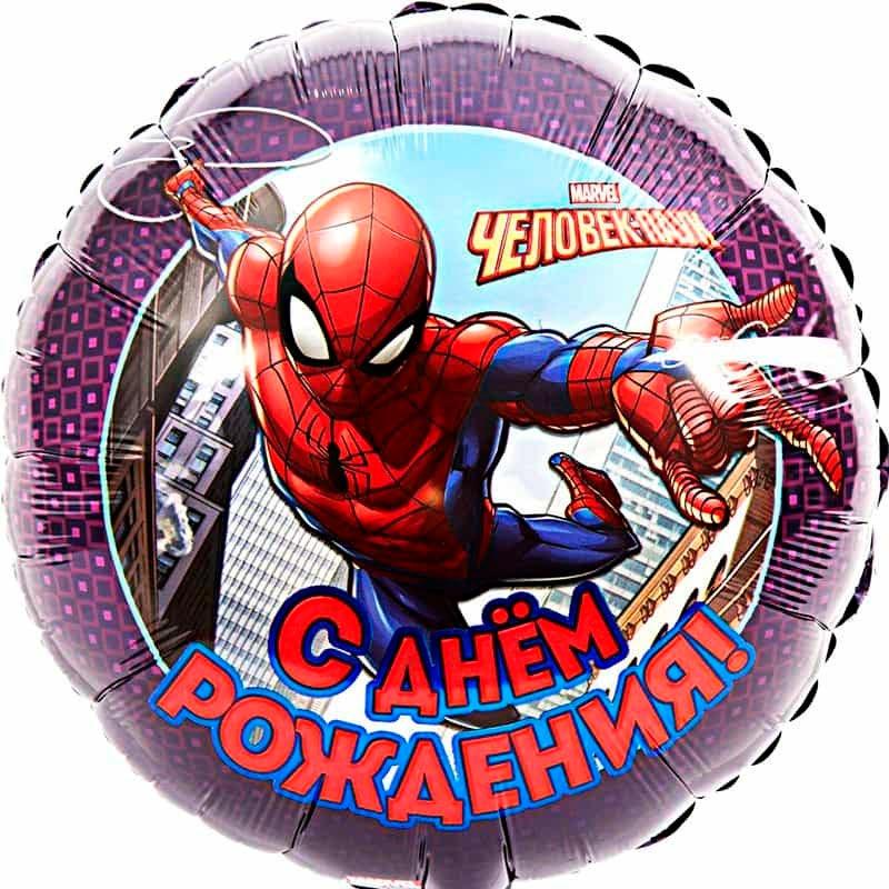 Человек паук круглый шар фольгированный с гелием