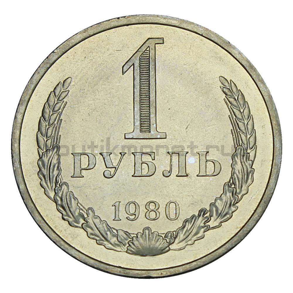 1 рубль 1980 UNC Большая звезда