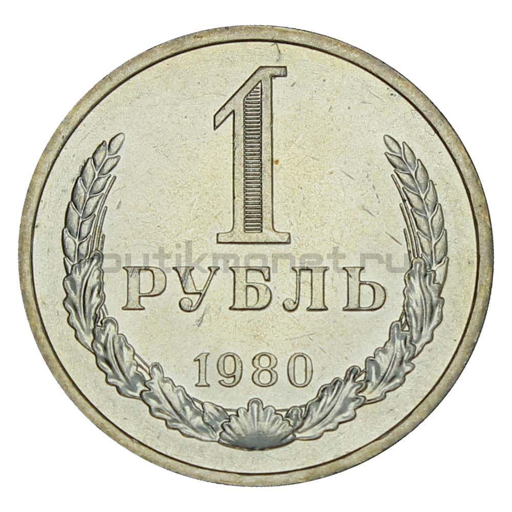 1 рубль 1980 UNC Малая звезда