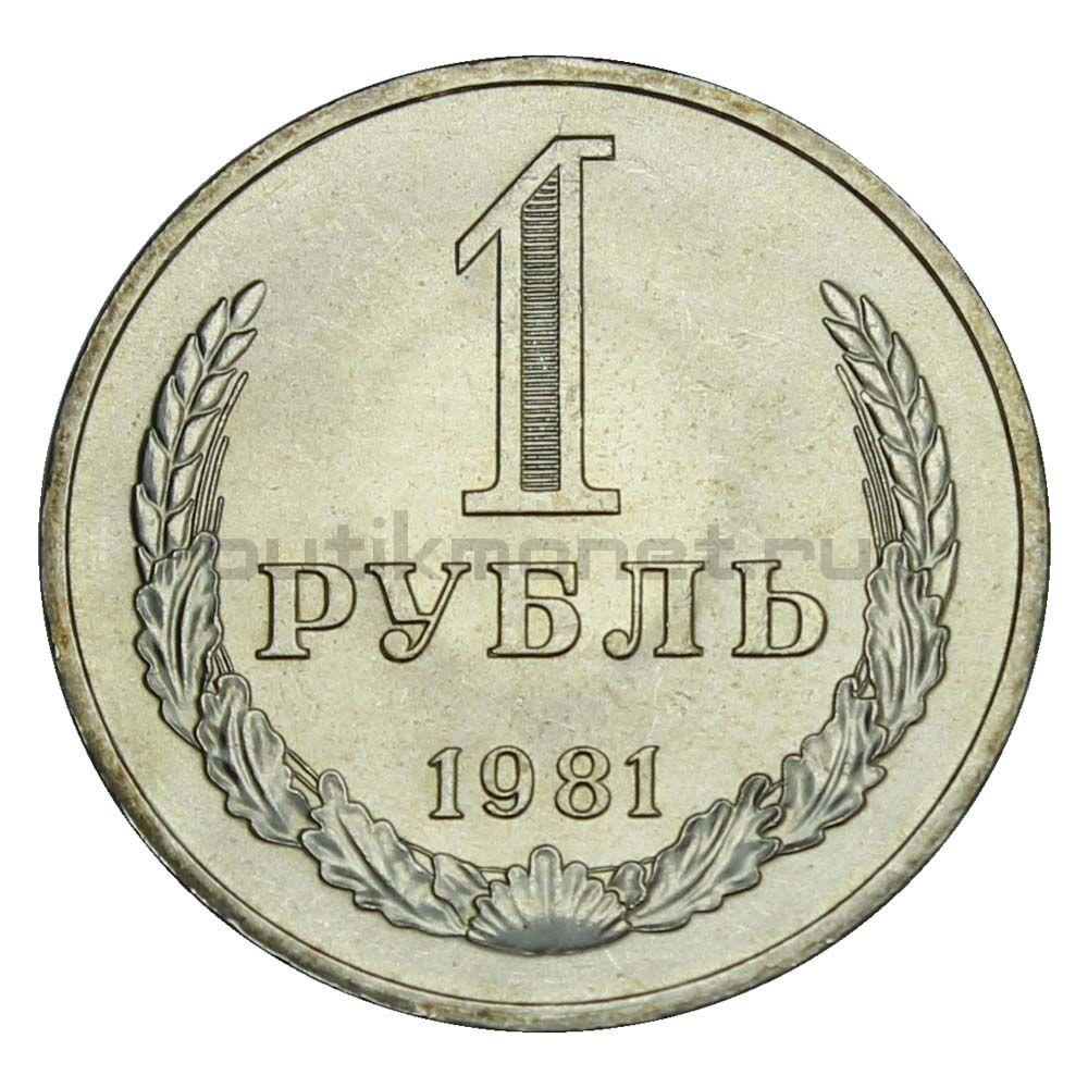1 рубль 1981 UNC Большая звезда